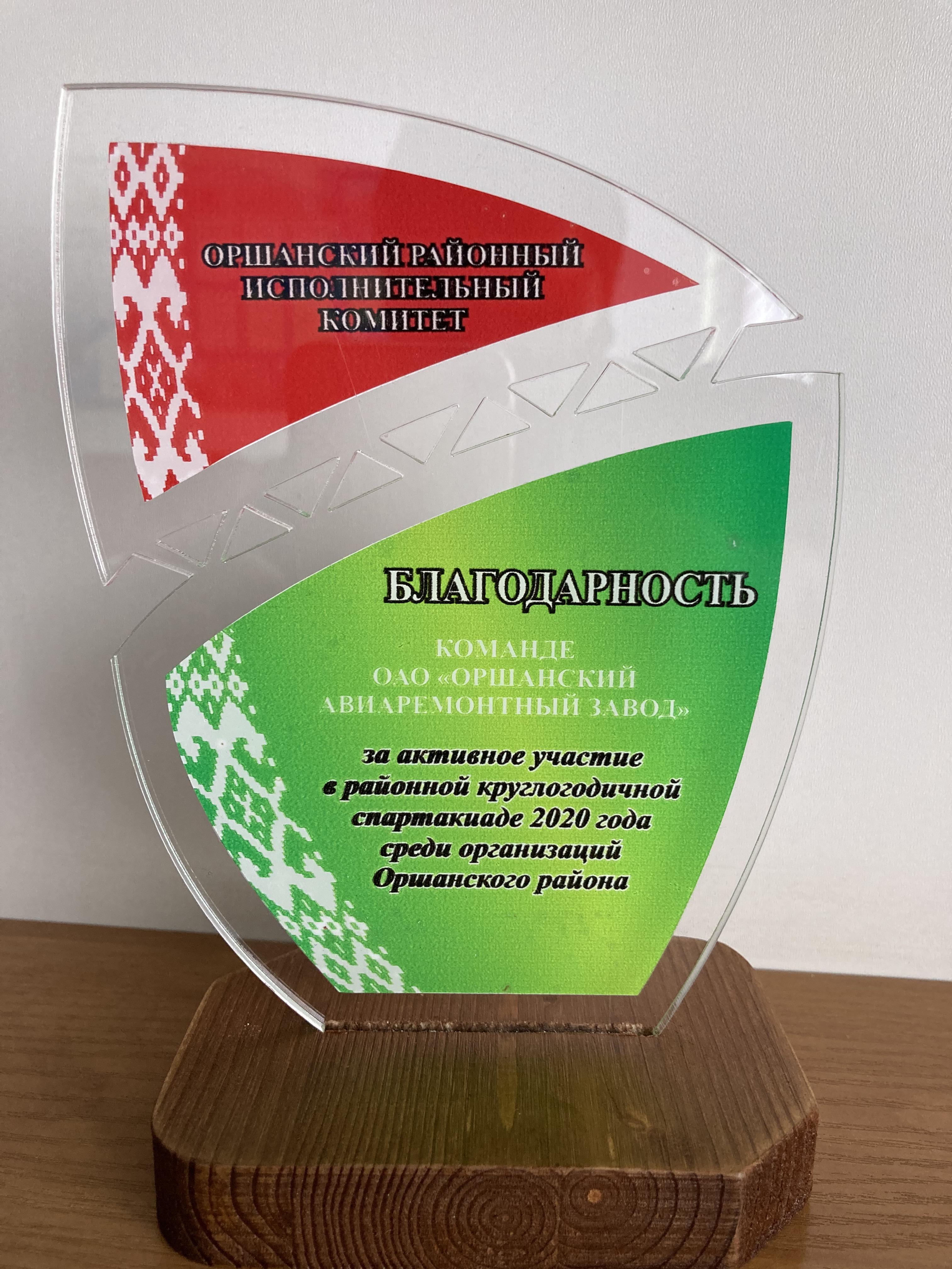 Благодарность Оршанского районного исполнительного комитета