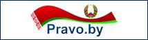 National legal Internet portal of the Republic of Belarus